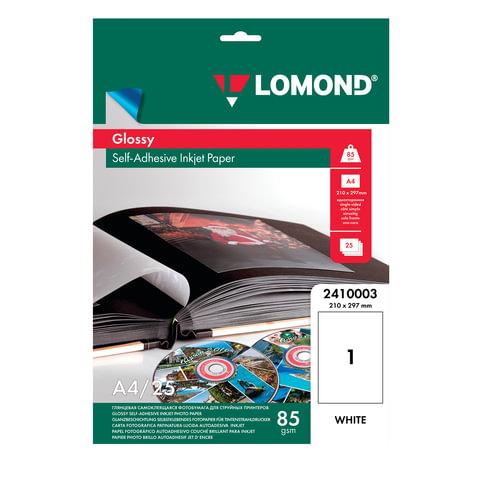 Фотобумага LOMOND самоклеящаяся для струйной печати, А4, 85 г/м<sup>2</sup>, 25 л., глянцевая, 2410003