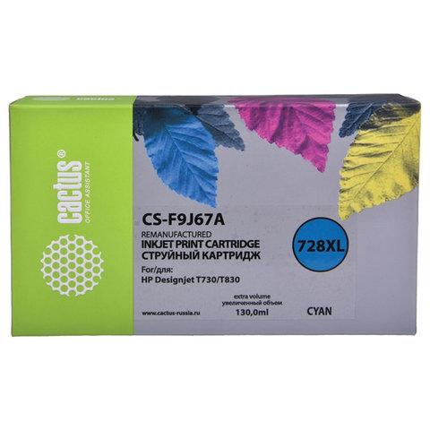 Картридж струйный CACTUS (CS-F9J67A) для HP DesignJet T730/T830, голубой, 130 мл