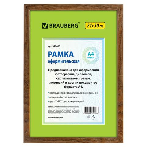 "Рамка BRAUBERG ""HIT"", 21х30 см, пластик, орех, светло-коричневая (для дипломов, сертификатов, грамот, фотографий), 390025,RP - 031"