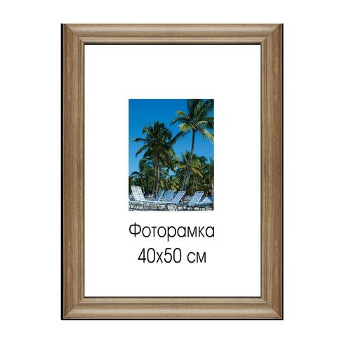 """Рамка премиум 40х50 см, """"Diana"""", дерево, светло-коричневая (для студийных и оформительских работ), 0007-16-0005"""