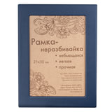 Рамка 21х30 см, ПВХ, багет 35 мм, синяя, небьющаяся, ДПС, 2793-101