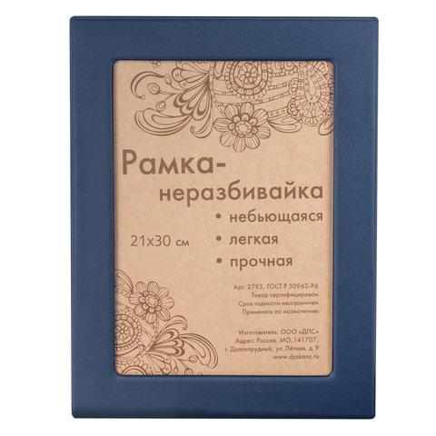 Рамка 21х30 см, ПВХ, небьющаяся, синяя (для дипломов, сертификатов, грамот, фотографий), ДПС, 2793-101