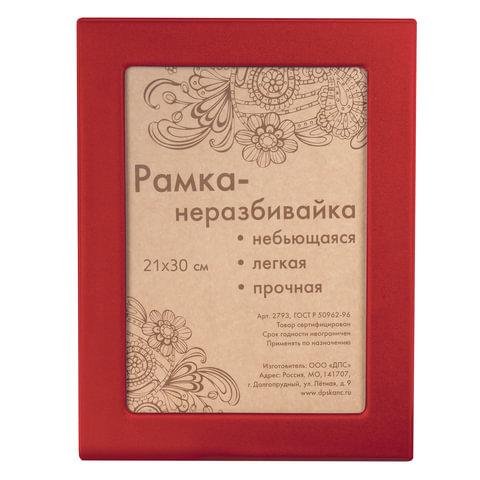 Рамка 21х30 см, ПВХ, небьющаяся, красная (для дипломов, сертификатов, грамот, фотографий), ДПС, 2793-102