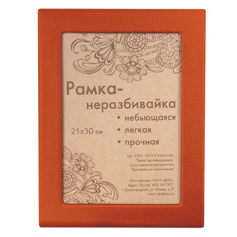 Рамка 21х30 см, ПВХ, небьющаяся, оранжевая (для дипломов, сертификатов, грамот, фотографий), ДПС, 2793-111