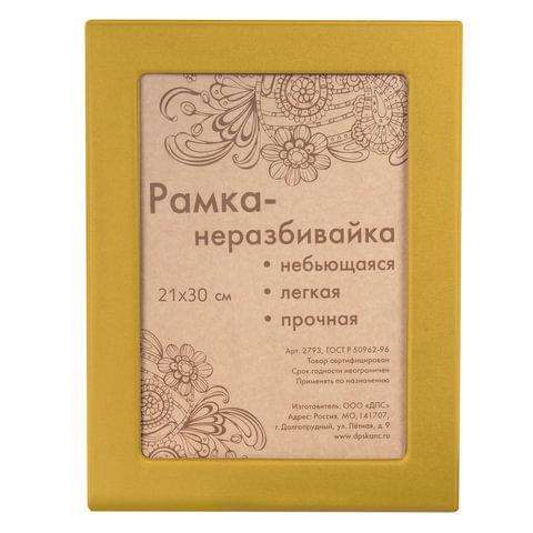 Рамка 21х30 см, ПВХ, небьющаяся, желтая (для дипломов, сертификатов, грамот, фотографий), ДПС, 2793-112