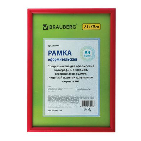 """Рамка BRAUBERG """"HIT2"""", 21х30 см, пластик, бордовая (для дипломов, сертификатов, грамот, фотографий), 390944"""