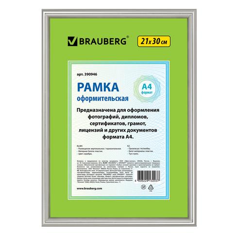 """Рамка BRAUBERG """"HIT2"""", 21х30 см, пластик, серебро (для дипломов, сертификатов, грамот, фото), 390946"""