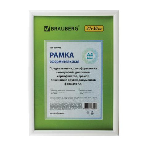 """Рамка BRAUBERG """"HIT2"""", 21х30 см, пластик, белая (для диплом, сертификатов, грамот, фото), 390948"""