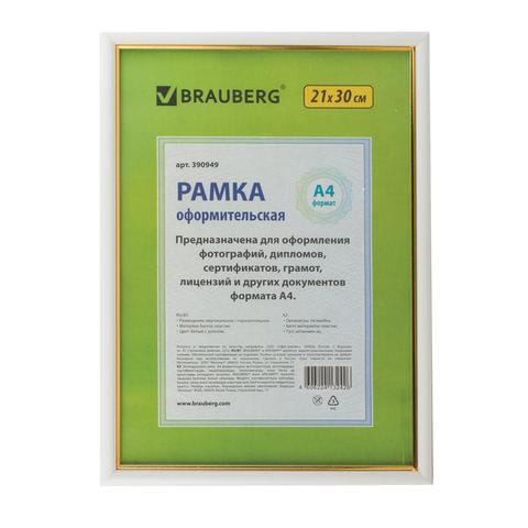 """Рамка BRAUBERG """"HIT2"""", 21х30 см, пластик, белая с золотом (для дипломов, сертификатов, грамот, фотографий), 390949"""