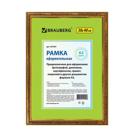 """Рамка BRAUBERG """"HIT4"""", 30х40 см, пластик, бронза с двойной позолотой (для дипломов,сертификатов, грамот, фото), 391007"""