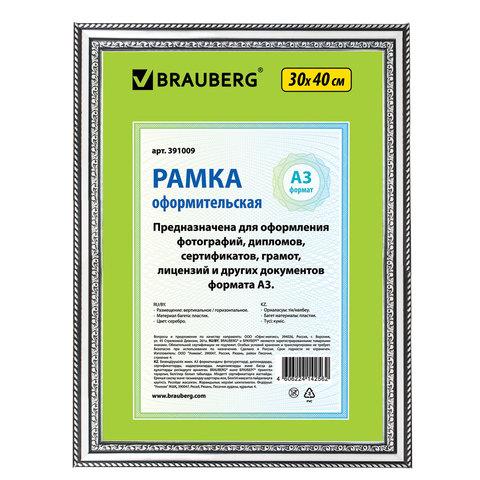 """Рамка BRAUBERG """"HIT4"""", 30х40 см, пластик, серебро (для дипломов, сертификатов, грамот, фотографий), 391009"""