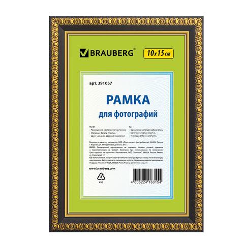 """Рамка BRAUBERG """"HIT5"""", 10х15 см, пластик, черная с двойной позолотой (для фотографий), 391057"""
