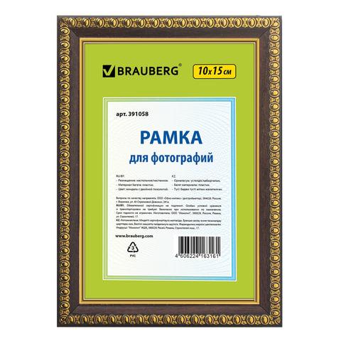 """Рамка BRAUBERG """"HIT5"""", 10х15 см, пластик, миндаль с двойной позолотой (для фотографий), 391058"""