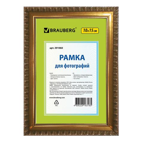 """Рамка BRAUBERG """"HIT5"""", 10х15 см, пластик, золото (для фотографий), 391060"""