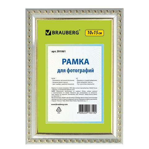 """Рамка BRAUBERG """"HIT5"""", 10х15 см, пластик, серебро с двойной позолотой (для фотографий), 391061"""