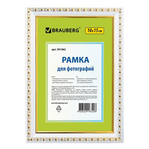 """Рамка BRAUBERG """"HIT5"""", 10х15 см, пластик, белая с двойной позолотой (для фотографий), 391062"""