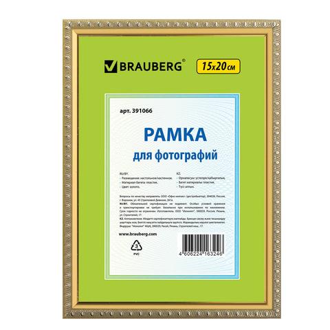 """Рамка BRAUBERG """"HIT5"""", 15х20 см, пластик, золото (для фотографий), 391066"""