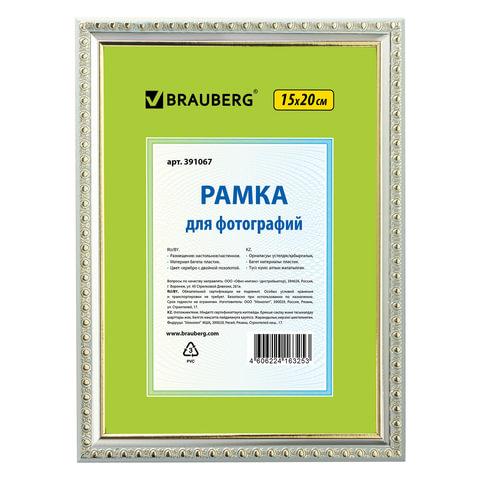 """Рамка BRAUBERG """"HIT5"""", 15х20 см, пластик, серебро с двойной позолотой (для фотографий), 391067"""