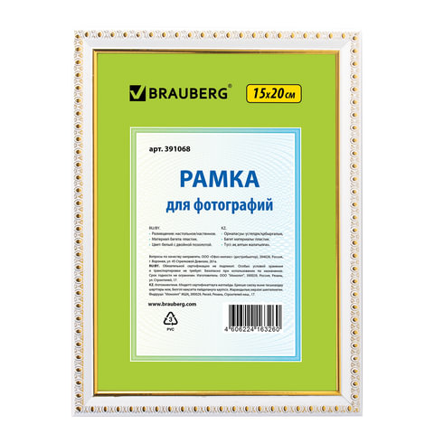 """Рамка BRAUBERG """"HIT5"""", 15х20 см, пластик, белая с двойной позолотой (для фотографий), 391068"""