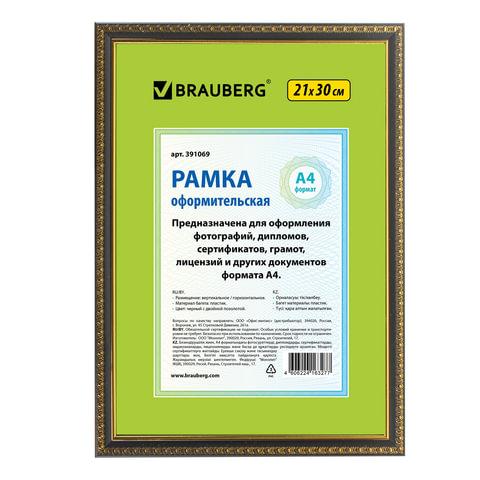 """Рамка BRAUBERG """"HIT5"""", 21х30 см, пластик, черная с двойной позолотой (для дипломов и сертификатов), 391069"""