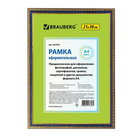 """Рамка BRAUBERG """"HIT5"""", 21х30 см, пластик, синяя с двойной позолотой (для дипломов и сертификатов), 391070"""