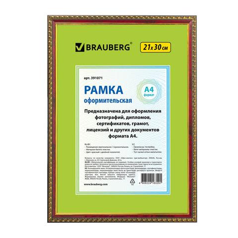 """Рамка BRAUBERG """"HIT5"""", 21х30 см, пластик, красная с двойной позолотой (для дипломов и сертификатов), 391071"""