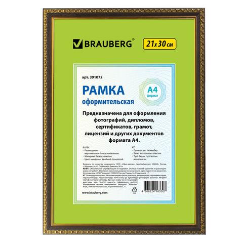 """Рамка BRAUBERG """"HIT5"""", 21х30 см, пластик, миндаль с двойной позолотой (для дипломов и сертификатов), 391072"""