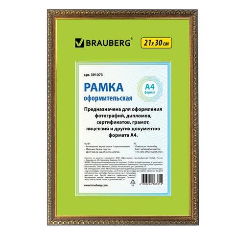 """Рамка BRAUBERG """"HIT5"""", 21х30 см, пластик, бронза с двойной позолотой (для дипломов и сертификатов), 391073"""