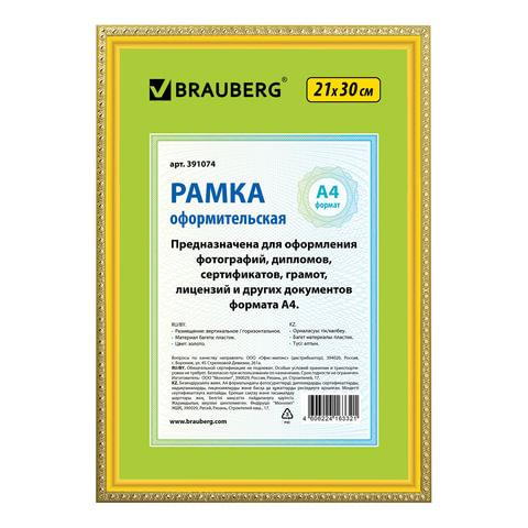 """Рамка BRAUBERG """"HIT5"""", 21х30 см, пластик, золото (для дипломов и сертификатов), 391074"""
