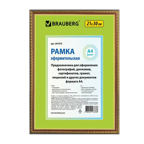 """Рамка BRAUBERG """"HIT5"""", 21х30 см, пластик, красное дерево с двойной позолотой (для дипломов и сертификатов), 391075"""