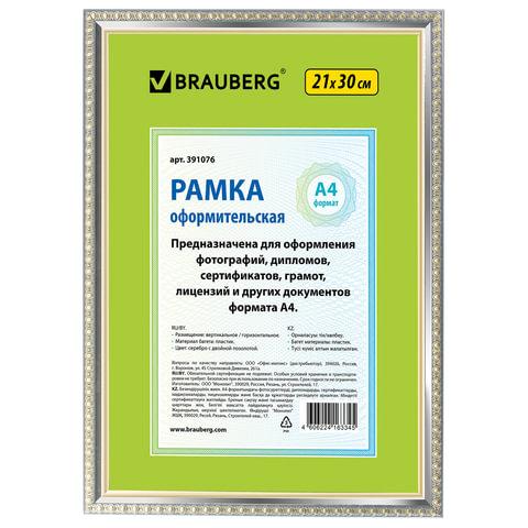 """Рамка BRAUBERG """"HIT5"""", 21х30 см, пластик, серебро с двойной позолотой (для дипломов и сертификатов), 391076"""