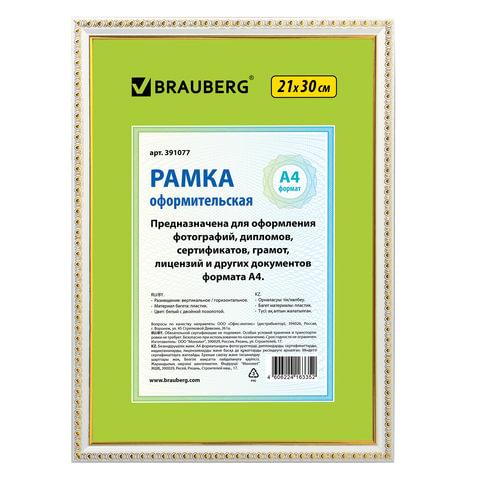 """Рамка BRAUBERG """"HIT5"""", 21х30 см, пластик, белая с двойной позолотой (для дипломов и сертификатов), 391077"""