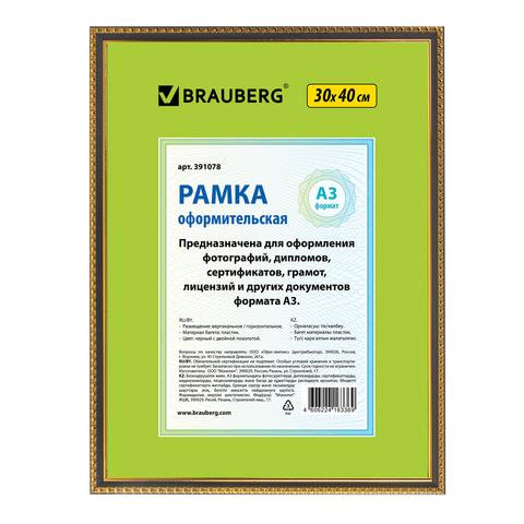 """Рамка BRAUBERG """"HIT5"""", 30х40 см, пластик, черная с двойной позолотой (для дипломов и сертификатов), 391078"""