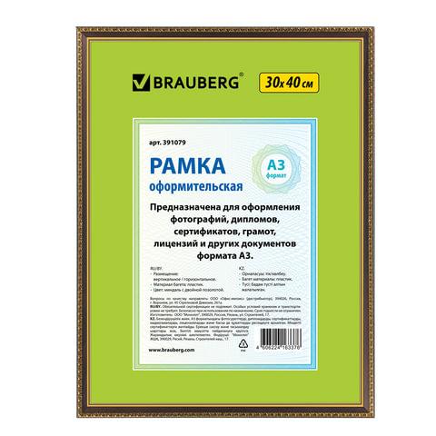 """Рамка BRAUBERG """"HIT5"""", 30х40 см, пластик, миндаль с двойной позолотой (для дипломов и сертификатов), 391079"""