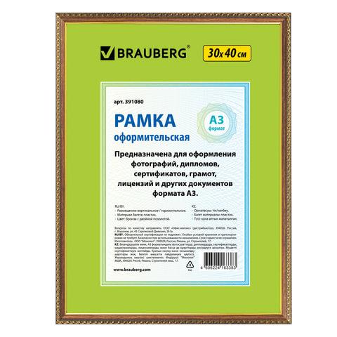 """Рамка BRAUBERG """"HIT5"""", 30х40 см, пластик, бронза с двойной позолотой (для дипломов и сертификатов), 391080"""