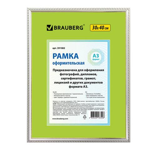 """Рамка BRAUBERG """"HIT5"""", 30х40 см, пластик, серебро с двойной позолотой (для дипломов и сертификатов), 391082"""