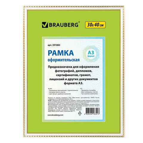 """Рамка BRAUBERG """"HIT5"""", 30х40 см, пластик, белая с двойной позолотой (для дипломов и сертификатов), 391083"""