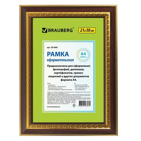 """Рамка BRAUBERG """"HIT6"""", 21х30 см, пластик, широкий багет, красное дерево с двойной позолотой (для сертификатов), 391089"""