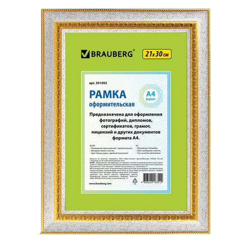 """Рамка BRAUBERG """"HIT6"""", 21х30 см, пластик, широкий багет, белые узоры с двойной позолотой (для сертификатов), 391093"""