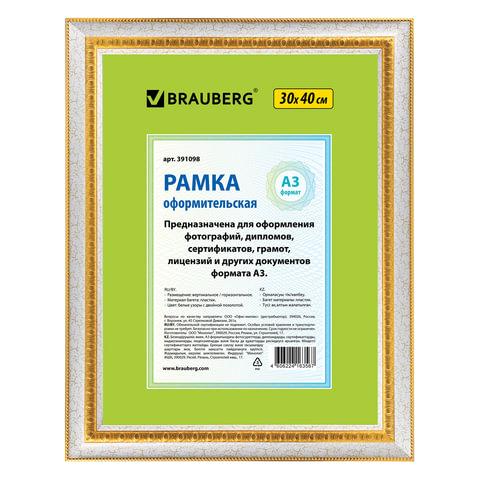 """Рамка BRAUBERG """"HIT6"""", 30х40 см, пластик, широкий багет, белый узор с двойной позолотой (для сертификатов), 391098"""