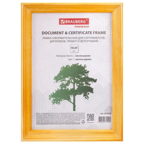 Рамка 15х20 см, дерево, багет 18 мм, BRAUBERG