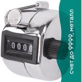 Счетчик механический (кликер), счет от 0 до 9999, корпус металлический, хром, BRAUBERG, 453995