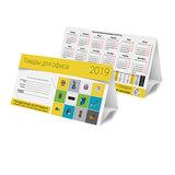 Календарь-домик на 2019 г., корпоративный базовый, дилерский, УНИВЕРСАЛЬНЫЙ, желтый