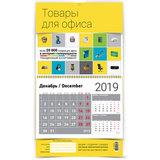 Календарь квартальный на 2019 г., корпоративный базовый, дилерский, УНИВЕРСАЛЬНЫЙ, желтый