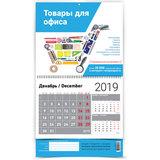 Календарь квартальный на 2019 г., корпоративный базовый, дилерский, УНИВЕРСАЛЬНЫЙ, синий