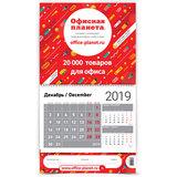 Календарь квартальный на 2019 г., корпоративный базовый, дилерский, ОФИСНАЯ ПЛАНЕТА