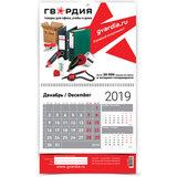 Календарь квартальный на 2019 г., корпоративный базовый, дилерский, ГВАРДИЯ