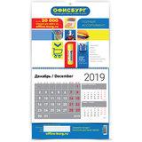 Календарь квартальный на 2019 г., корпоративный базовый, дилерский, ОФИСБУРГ