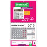 Календарь квартальный на 2019 г., корпоративный базовый, дилерский, БИЗНЕСМЕНЮ