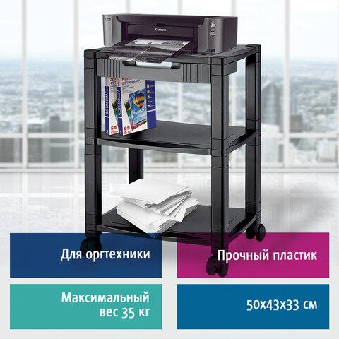 Подставка для принтера BRAUBERG передвижная, с 3 полками и 1 ящиком, 500x435х335 мм, 510188